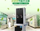 开水器十大品牌榜首品牌,广东不锈钢饮水机,厂家正规招商