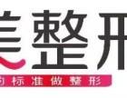 北京军地微整形培训学校怎么样北京正规微整形培训学校