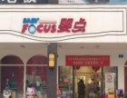 【重庆婴点孕婴用品店】加盟/加盟费用/项目详情