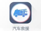 鹤壁 道路 救援 拖车 搭电 换轮胎 送油 送水 现场快修