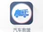 青岛道路救援拖车电话/搭电/换胎/补胎/困境救援/长短途拖车