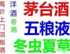 昭通水富县回收冬虫夏草 茅台酒 五粮液国窖