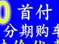 东风日产全系车型优惠促销 首付0—3成起 不限车型