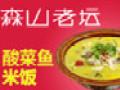 森山老坛酸菜鱼米饭加盟
