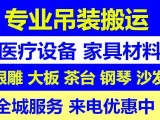鄭州專業高層吊裝沙發紅木家具鋼琴醫療器械設備公司電話
