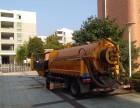 芜湖市抽粪 吸污,管道高压清洗,清淤工程 化粪池隔油池清理