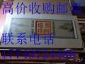 上海邮票回收/上海专门回收邮票电话多少