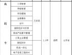 2017淄博淄川成人高考网络教育学历提升报名