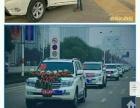 庆阳宝驾婚车俱乐部