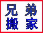 衡阳市兄弟搬家公司搬家价格,搬家电话 全天为您服务