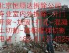 北京顺义区专业拆除墙体切割开门开窗加固公司