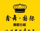 鑫舞国际南阳分校招募销售人员和爵士舞老师