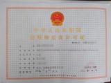 青岛市崂山区办理图书出版物许可证
