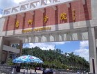 惠州水口附近哪里可以报名成人高考 大专本科函授