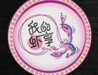 我的虾享虾火锅私房海鲜餐厅加盟