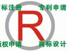 济南商标注册,专利申请,价格优惠,随时为您服务