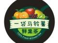 上海一袋马铃薯鲜果茶加盟费多少钱 一袋马铃薯鲜果茶官网