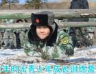 2018哈尔滨冬令营我是一个兵军事冬令营(六天)