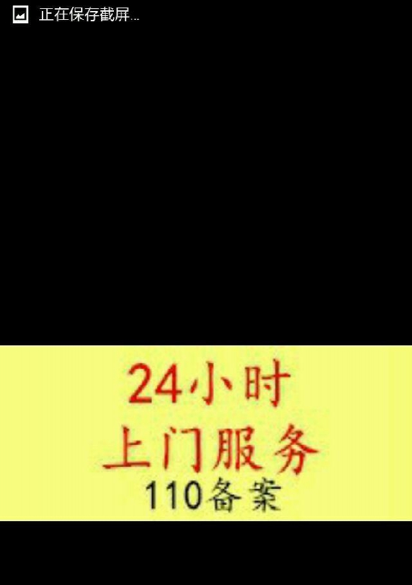 湛江开锁114指定商户