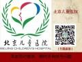 北京儿童医院皮肤科微信挂号电话
