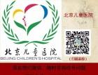 北京儿童医院普通外科专家预约挂号电话