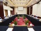 长沙郊区会议酒店