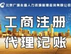 香河,大厂,北京,燕郊,企业社保代理,公司注册