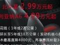 北斗星X5欢迎到店赏鉴 优惠4000元