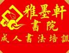 武昌专业书法春季班开始招生啦!