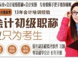 上海浦江镇零基础考初级会计初级职称