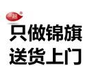 衢州 一越品牌 中高档锦旗制作,免费送货,高档刺绣锦旗