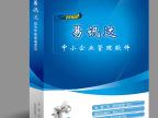 企业管理ERP软件企业管理软件 加工企业管理软件订制软件