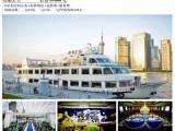 上海游輪婚禮 玫麗公主婚禮套餐69800元