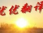 北京优优翻译社(包头)