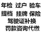 大重庆地区汽车代办