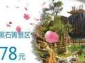 268元石林石海温泉紫竹苑酒店套票(可送票上门)