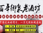 【百年御泉老酒坊招商】加盟/加盟费用/项目详情