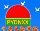 郑州中原区电脑培训学校电脑培训全课程