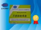 SH A052超低碳铬 18 镍 24 钼 5 不锈钢焊条