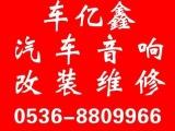 ★【潍坊车亿鑫】——江淮M5【专业汽车音