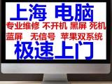 上海连锁 网络维修 监控安装 电脑维修免上门费服修不好不收费