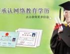 山东大学网络教育招生了