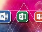 上海杨浦办公自动化培训 Excel ppt Word培训