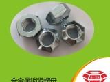 压点式金属六角锁紧螺母GB6185