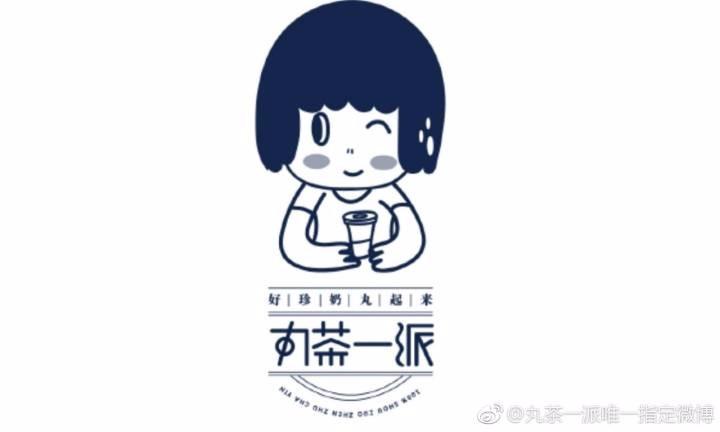 丸茶一派饮品3.jpg