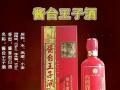 贵州酱台王酒业