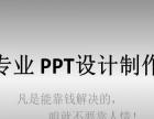 专业PPT设计制作/PPT培训