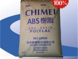 透明级ABS台湾奇美PA-758 食品级 通用级塑料abs原料