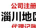 (淄川)公司注册、代理记账、工商注册、注册公司
