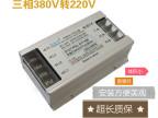 380V转220V 15KVA 电子智能变压器 三相 进口伺服电机变压器 包邮